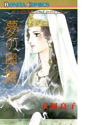 """""""古代幻想ロマン""""シリーズ 9 夢の奥城(おくつき)"""