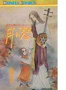 """""""古代幻想ロマン""""シリーズ 10 月の琴"""