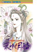 """""""古代幻想ロマン""""シリーズ 11 天ゆく月船(そらゆくふね)"""