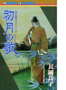 """""""古代幻想ロマン""""シリーズ 12 初月(みかづき)の歌"""