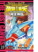 聖闘士星矢 THE LOST CANVAS 冥王神話 19(少年チャンピオン・コミックス)