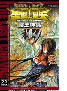 聖闘士星矢 THE LOST CANVAS 冥王神話 22(少年チャンピオン・コミックス)