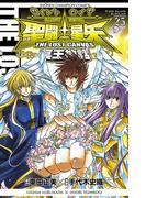 聖闘士星矢 THE LOST CANVAS 冥王神話 25(少年チャンピオン・コミックス)