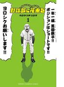 野球部に花束を ~Knockin' On YAKYUBU's Door~1(少年チャンピオン・コミックス)