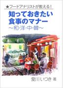フードアナリストが教える! 知っておきたい食事のマナー~和・洋・中・韓~