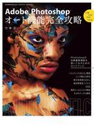Adobe Photoshopオート機能完全攻略 [CS6CS5CS4対応版](コマーシャル・フォト・シリーズ)