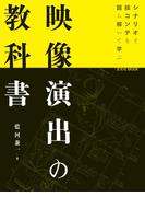 映像演出の教科書(玄光社MOOK)