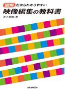映像編集の教科書(玄光社MOOK)