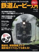 鉄道ムービー入門(玄光社MOOK)