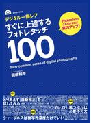 デジタル一眼レフすぐに上達するフォトレタッチ100(玄光社mook)