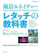 風景&ネイチャーAdobe Photoshopレタッチの教科書 : CS/CS2/CS3/CS4/CS5