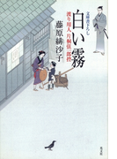 白い霧~渡り用人 片桐弦一郎控~(光文社文庫)