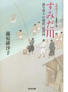 すみだ川~渡り用人 片桐弦一郎控(四)~(光文社文庫)
