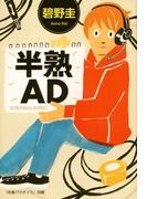 半熟AD(光文社文庫)