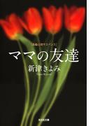 ママの友達(光文社文庫)