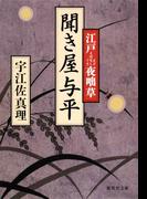聞き屋与平 江戸夜咄草(集英社文庫)