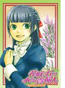 花咲く丘の小さな貴婦人1 寄宿学校と迷子の羊【電子版カバー書き下ろし】(コバルト文庫)