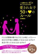 【期間限定価格】愛され女子 50+ハートのルール