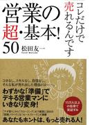 【期間限定価格】営業の超・基本! 50