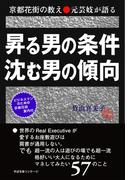 京都花街の教え 元芸妓が語る 昇る男の条件 沈む男の傾向