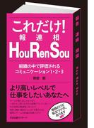 【期間限定価格】これだけ! Hou Ren Sou(報連相)