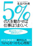 5%の人を動かせば仕事はうまくいく