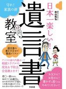 【期間限定価格】日本一楽しい! 遺言書教室