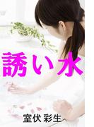 誘い水(愛COCO!)