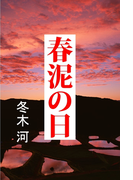 春泥の日(愛COCO!)