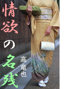 情欲の名残(愛COCO!)