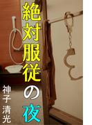 絶対服従の夜(愛COCO!Star)