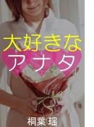 大好きなアナタ(愛COCO!)