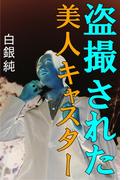 盗撮された美人キャスター~強制オナニー生中継~(愛COCO!)