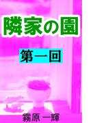 隣家の園 第一回 ―白井家の嫁―(愛COCO!)