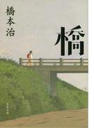 橋(文春文庫)