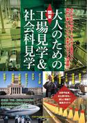 関東大人のための工場見学&社会科見学