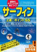 最強のテクニックが身につく!サーフィン上達のポイント55(コツがわかる本)