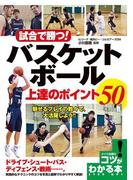 試合で勝つ!バスケットボール上達のポイント50(コツがわかる本)