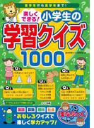 楽しくできる!小学生の学習クイズ1000(まなぶっく)