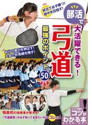 部活で大活躍できる!弓道最強のポイント50(コツがわかる本)