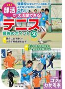 部活で大活躍できる!テニス最強のポイント50(コツがわかる本)