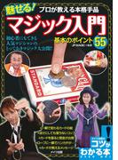 プロが教える本格手品魅せる!マジック入門基本のポイント55(コツがわかる本)