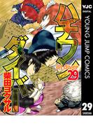 ハチワンダイバー 29(ヤングジャンプコミックスDIGITAL)