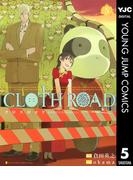 CLOTH ROAD 5(ヤングジャンプコミックスDIGITAL)