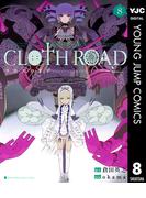 CLOTH ROAD 8(ヤングジャンプコミックスDIGITAL)
