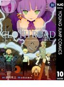 CLOTH ROAD 10(ヤングジャンプコミックスDIGITAL)