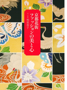 京都花街 ファッションの美と心