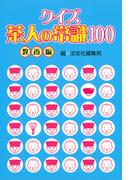 クイズ茶人の常識100 教養編