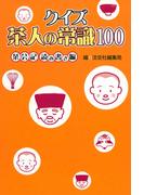 クイズ茶人の常識100  茶会記読み書き編