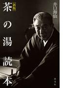 [新版]茶の湯読本
